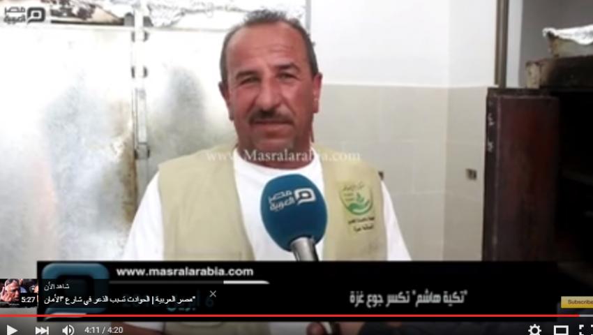 بالفيديو  تكية هاشم.. كي لا ينام في غزة جائع