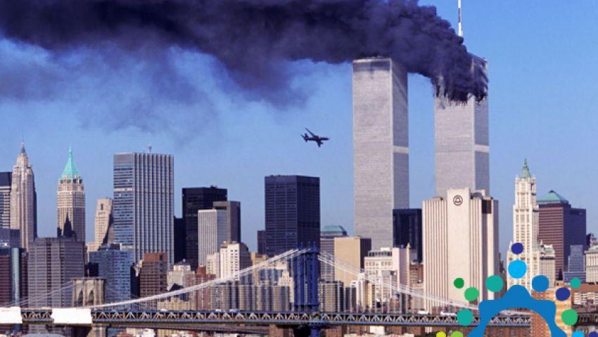 الإرهاب بمفهوم مختلف .. أو ما الذي  حدث في 11 سبتمبر ؟
