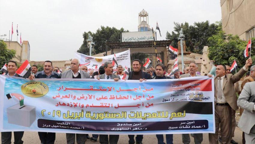 صور| آلاف المعلمين يحتشدون لإعلان تأييدهم للتعديلات الدستورية