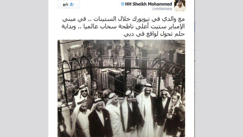 صورة نادرة لحاكم دبي مع والده بنيويورك