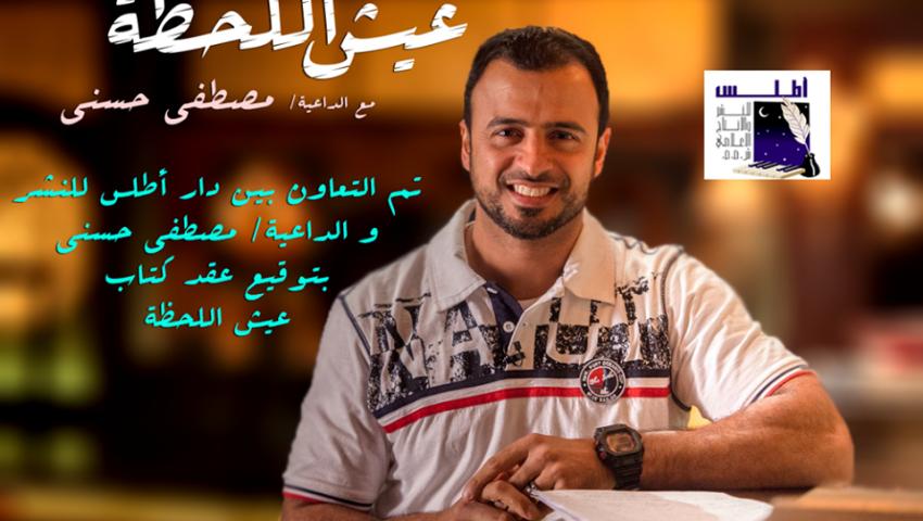 مصطفى حسني يعيش اللحظة بكتاب جديد
