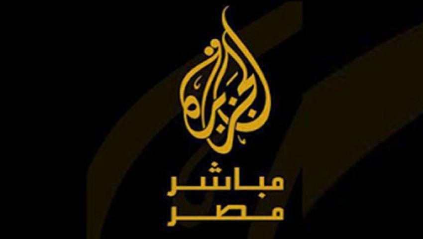 فاينانشيال تايمز: انهيار شعبية  الجزيرة بمصر