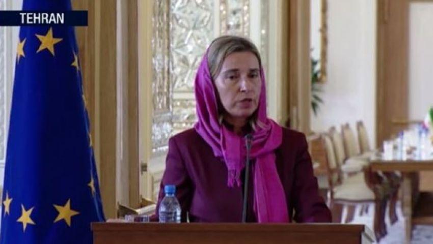 فيديو.. موجريني: الاتفاق النووي مع إيران يعزز الأمن فى المنطقة