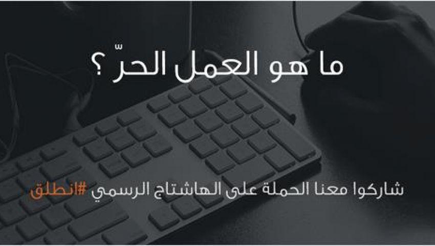 #انطلق.. مبادرة للوظائف عبر الإنترنت