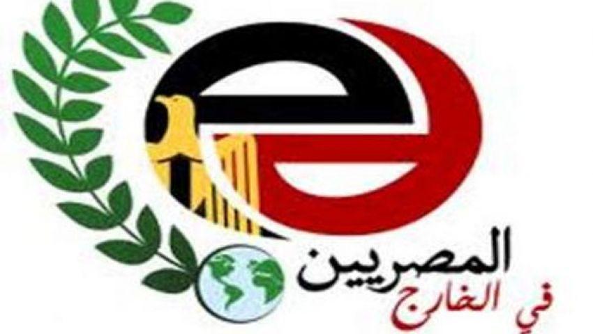 مصريون بالخارج: مستعدون لخدمة بلدنا ونريد تسهيلات