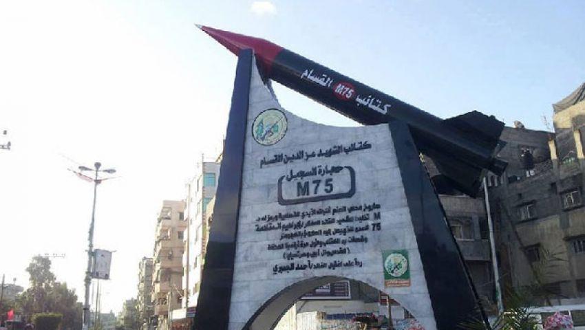 حماس تتحدى.. نصب تذكاري لـالصاروخ M75