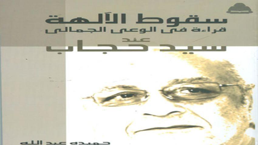 سقوط الآلهة.. كتاب يرصد الوعى الجمالي في شعر سيد حجاب