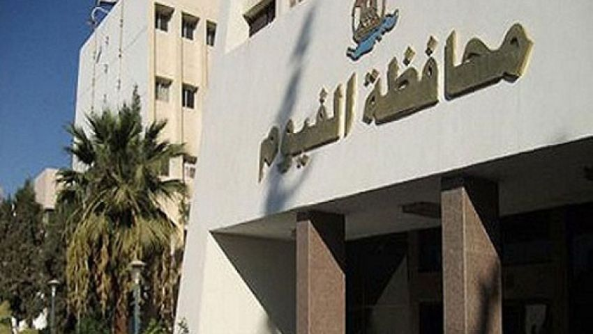 متظاهرون يغلقون أبواب محافظة الفيوم