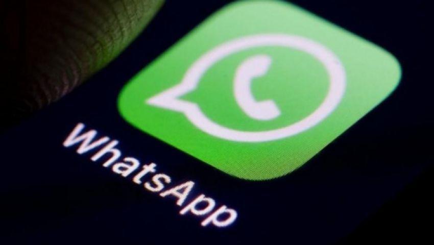 «واتساب» يعتزم طرح ميزة جديدة تهدد خصوصية المستخدمين