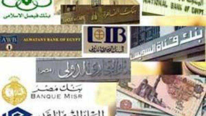 المالية تطلب 6 مليارات جنيه من البنوك غدًا