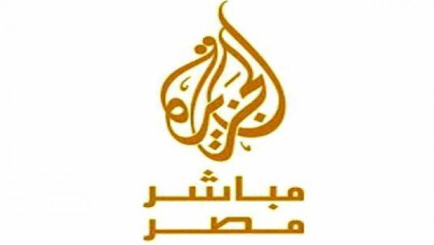 منع صحفيي الجزيرة والأناضول من دخول الرئاسة