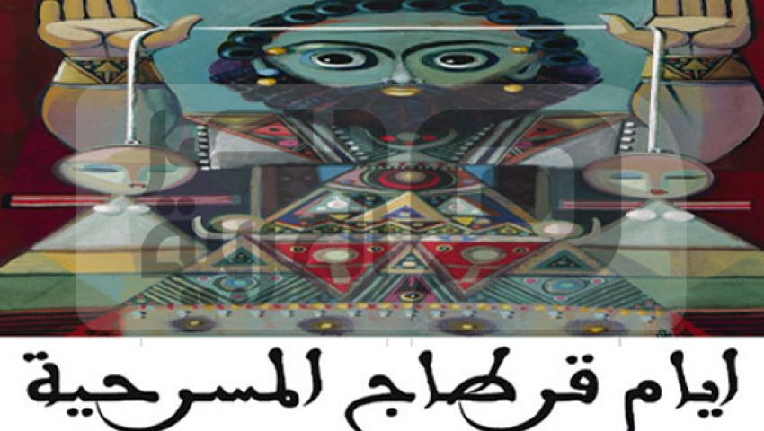 الفنون الشعبية تحتفي بانطلاق أيام قرطاج المسرحية