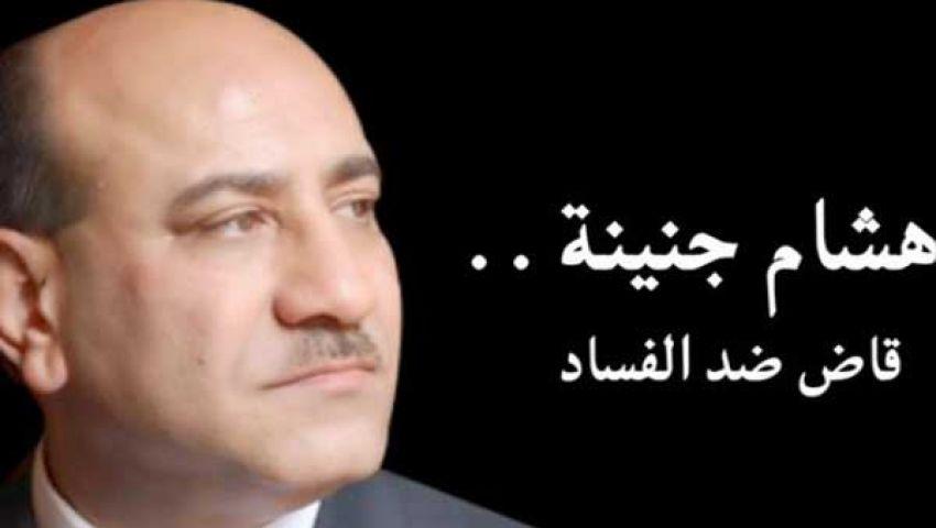 هشام جنينة قاضٍ ضد الفساد.. فيلم قصير