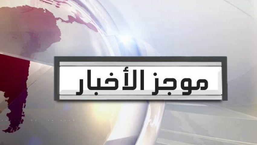 إبطال مفعول 9 عبوات ناسفة بالهرم.. فى الموجز الصباحى من مصر العربية