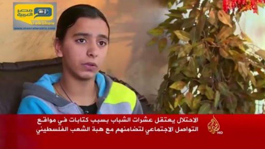 فيديو.. الاحتلال يعتقل شبان وفتيات لتضامنهم مع الانتفاضة عبر الفيسبوك