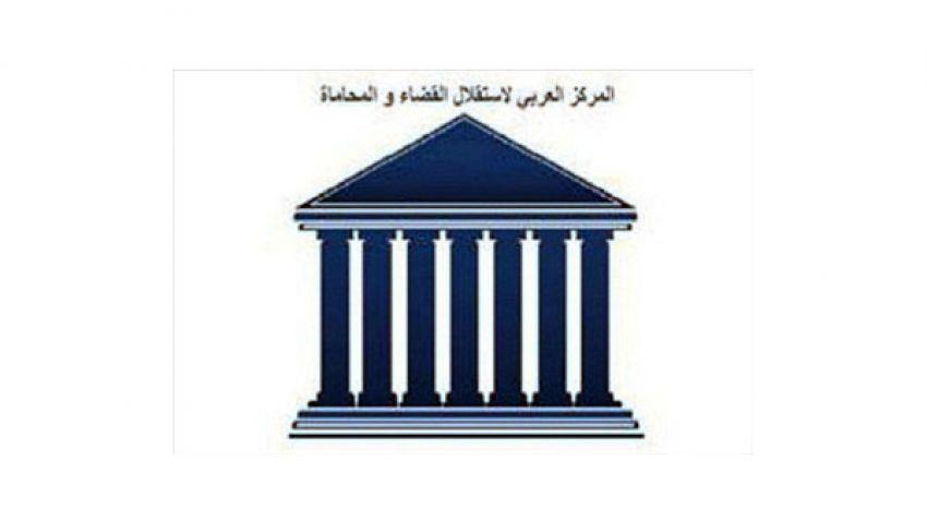 العربي لاستقلال القضاء يرحب بوزارة العدالة الانتقالية