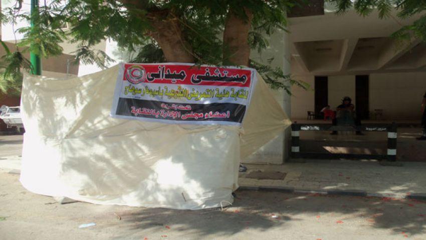 مستشفي ميداني في اعتصام محافظة أسيوط