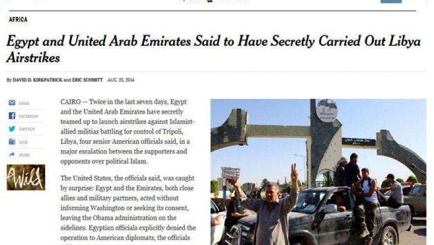 مسؤولون أمريكيون: غارات مصرية إماراتية على ليبيا