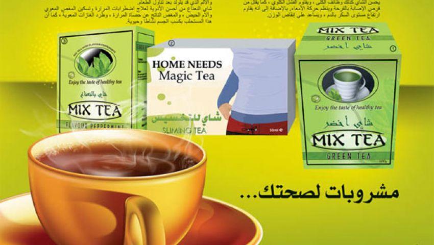 ضبط مصنع غير مرخص لإنتاج شاي التخسيس