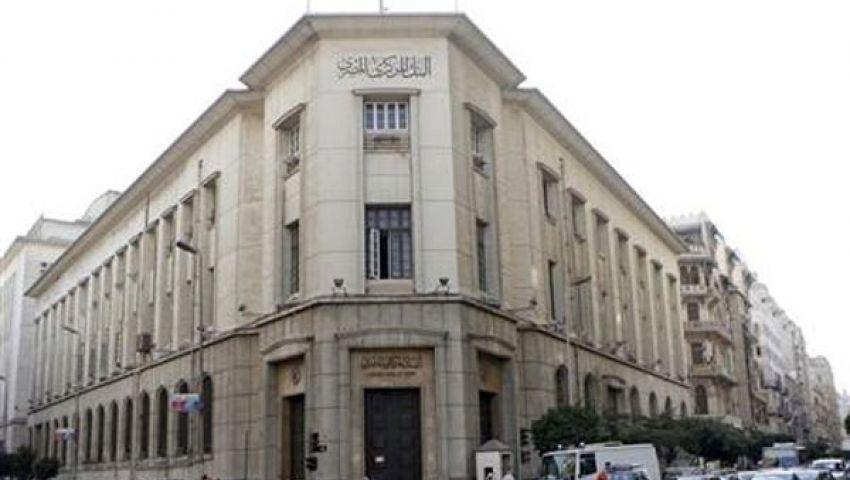 المركزي يطلب 17.5 مليار جنيه لصالح الخزانة العامة