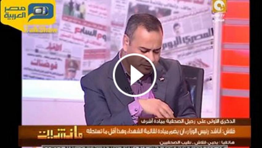فيديو.. قلاش: 60 صحفيًا اعتدي عليهم بعد الثورة