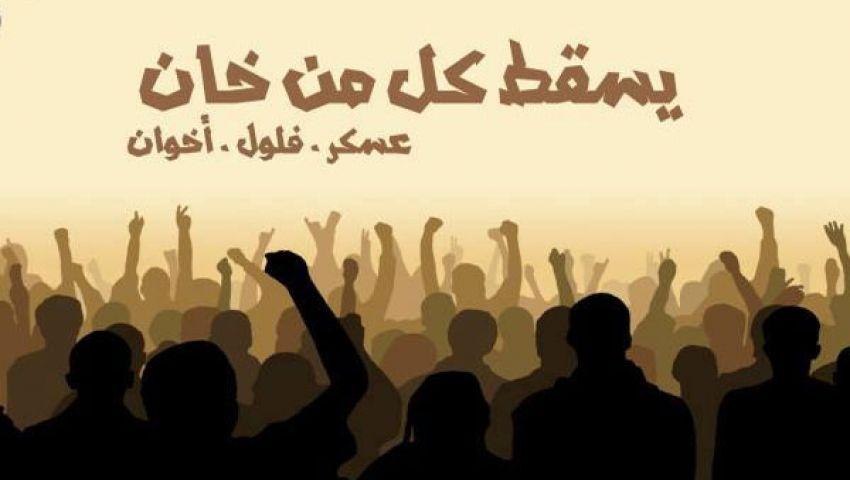 أحرار والميدان الثالث .. ضد العسكر و الفلول و الإخوان