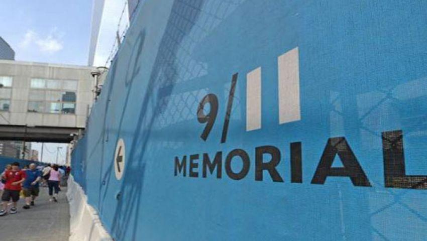 نيويورك تستعد لإحياء ذكرى 11 سبتمبر