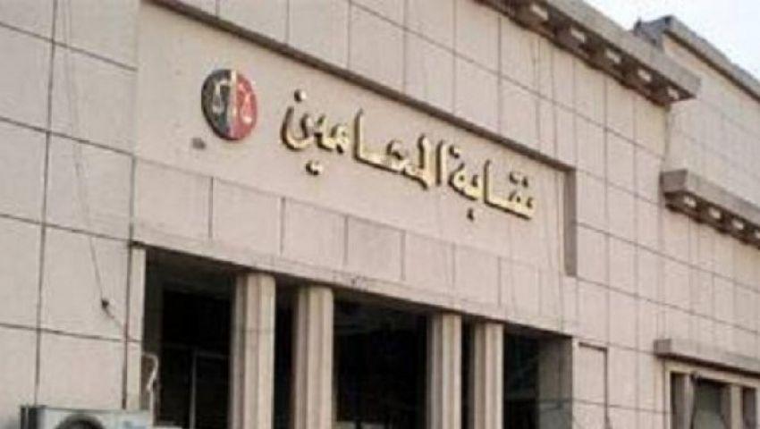 بلاغ للنائب العام يتهم نقيب محامين جنوب القاهرة بالفساد
