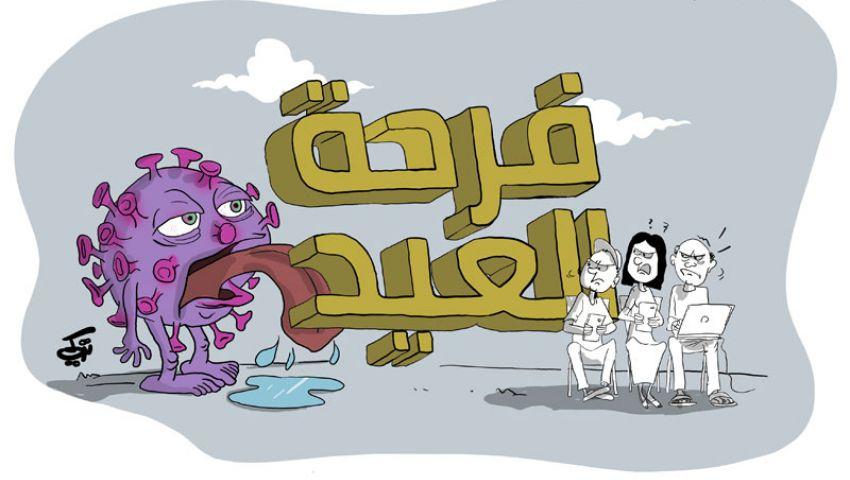 العيد في زمن كورونا.. كيف تفرح رغم إجراءات الحظر؟