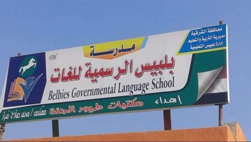 جدل لإجبار طالبة على الحجاب في الشرقية.. والتعليم تحقق (القصة الكاملة)
