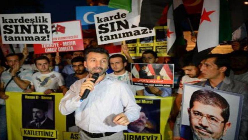 مظاهرة لتأييد مرسي في أنقرة