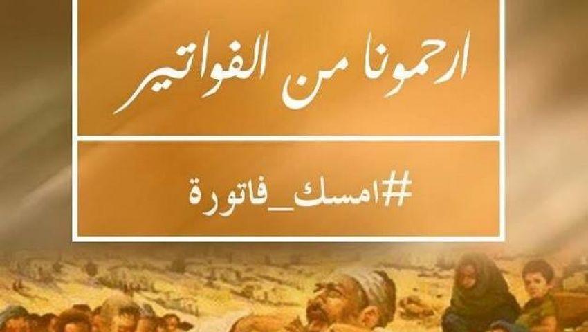 الفاتورة.. سيف على رقاب المصريين (ملف)