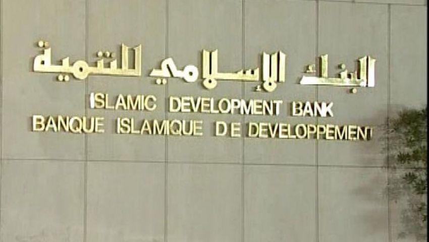 الإسلامي للتنمية يؤسس مكتبًا له بالقاهرة