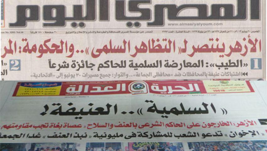 تأويلات الصحافة لبيان شيخ الأزهر