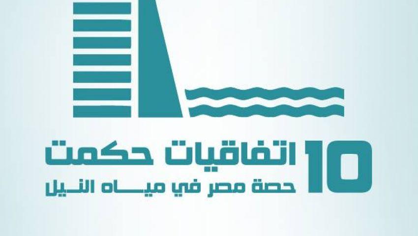 انفوجراف.. 10 اتفاقيات حكمت حصة مصر في مياه النيل