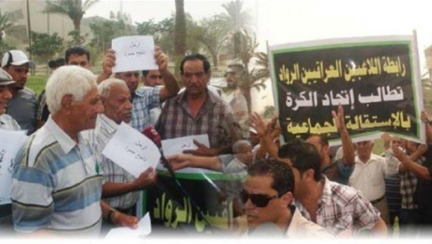 نجوم الكرة العراقية يتظاهرون لإسقاط مجلس اتحاد الكرة