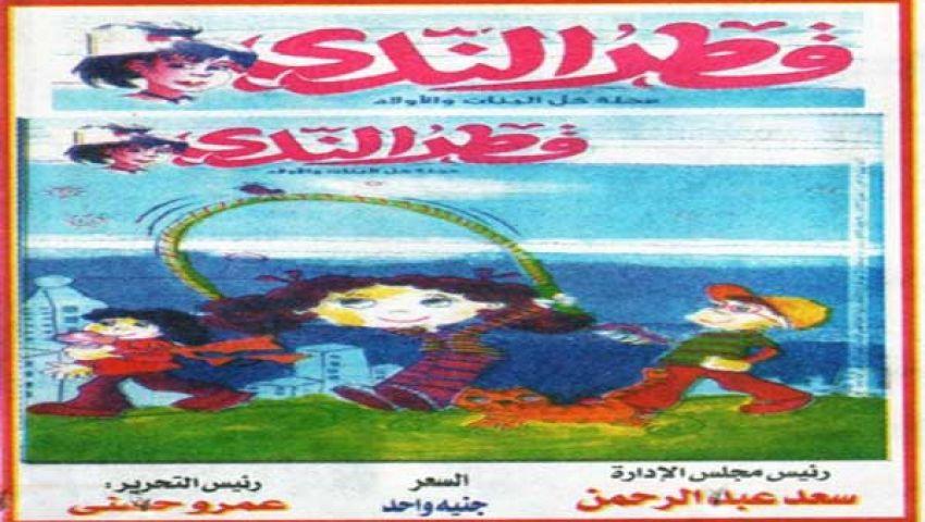 حفل توقيع مجلة قطر الندى بالمنصورة الاثنين القادم