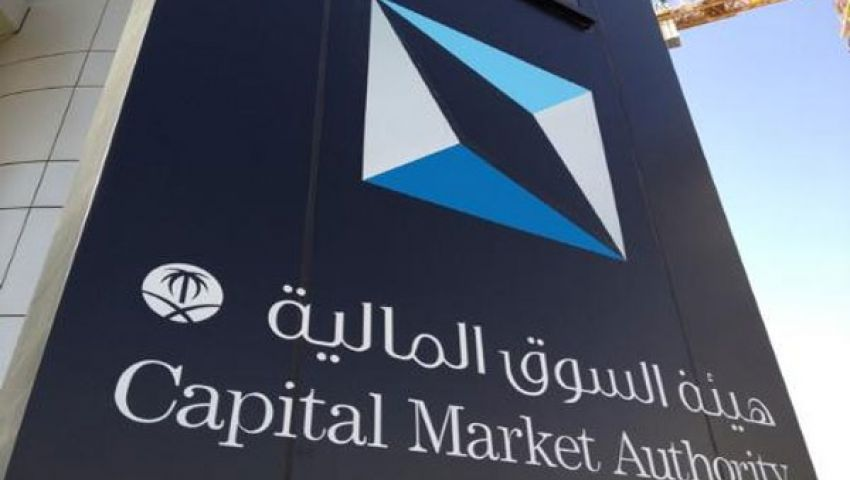 المالية السعودية تستهدف الوصول إلى 200 شركة مدرجة