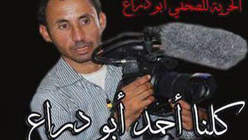 جبهة حقوقية تطالب بالإفراج عن أبو دراع