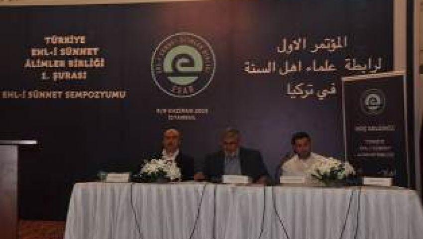 رابطة علماء أهل السنة الأتراك تختتم مؤتمرها باسطنبول