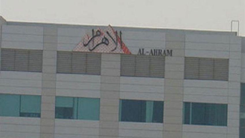 وقفة لصحفيي الأهرام ضد الشللية بالمؤسسة