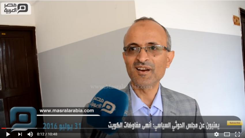 بالفيديو| يمنيون عن مجلس الحوثي السياسي: أنهى مفاوضات الكويت