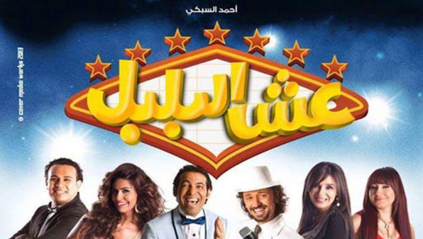 أفلام العيد.. خسائر في الإيرادات بفعل الحظر