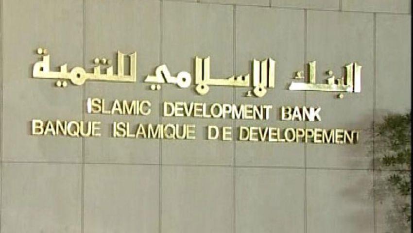 الإسلامي للتنمية:  قروضنا لمصر غير مشروطة