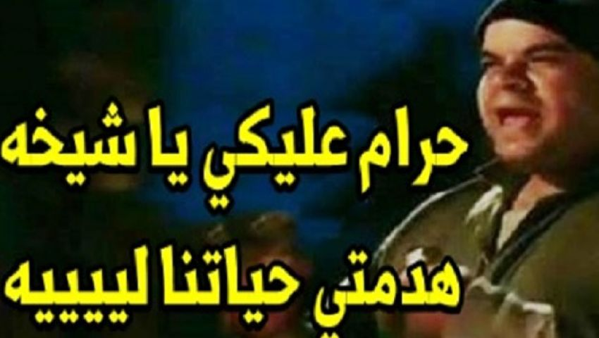 فيس بوك يتضامن مع تامر حسني: اتغيري بقى حرام عليكي