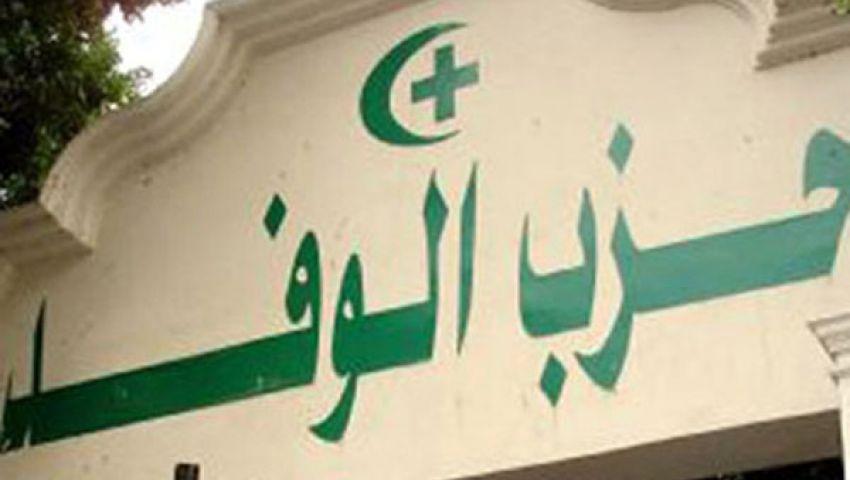 الوفد: الإخوان سيلقون نفس مصير إسلاميي الجزائر