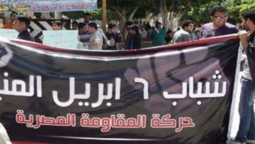 حركات معارضة: 6 أبريل ثوار انترنت