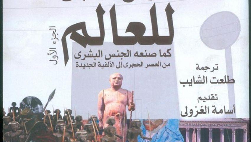 إصدار طبعة عربية من كتاب « تاريخ شعبى للعالم»