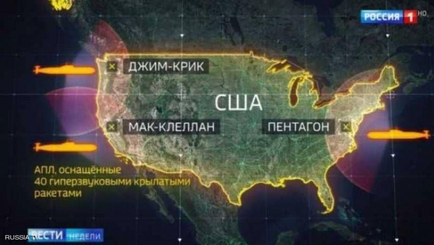 من بينها «البنتاجون».. روسيا تنشر قائمة مواقع أمريكية يمكن استهدافها في 5 دقائق
