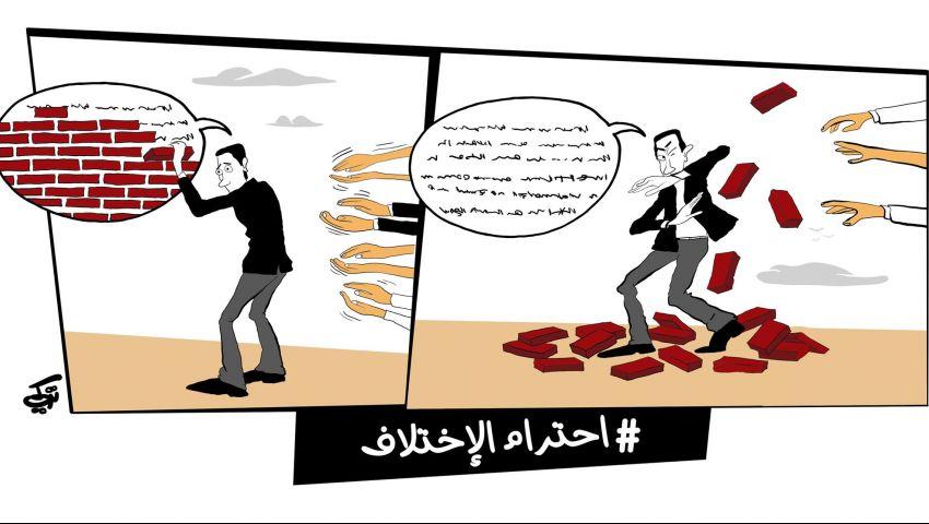 كاريكاتير.. احترام الاختلاف